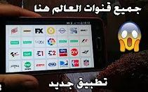 تحميل تطبيق لمشاهدة جميع القنوات العربية و الاجنبية المشفرة لن تحذفه عن هاتفك فور تثبيته يحتوي على أكثر من 5000 قناة