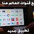 تطبيق مشاهدة جميع القنوات العربية و الاجنبية من هاتفك ( يحتوي على العديد من القنوات )