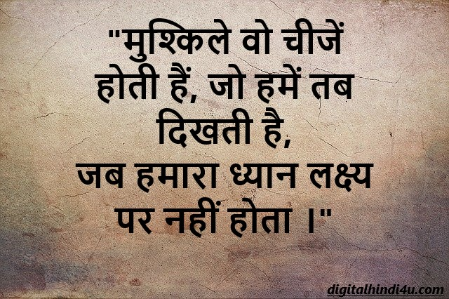 Succeed Quotes in hindi for students