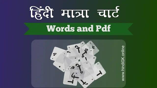 Hindi Matra Chart With Words Pdf