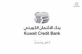 قرض ترميم من بنك الإئتمان الكويتي