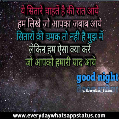 good night whatsapp pictures | Everyday Whatsapp Status | Unique 50+ good night images Quotes