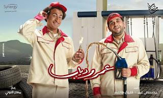 مسلسل عمر ودياب حلقة 4