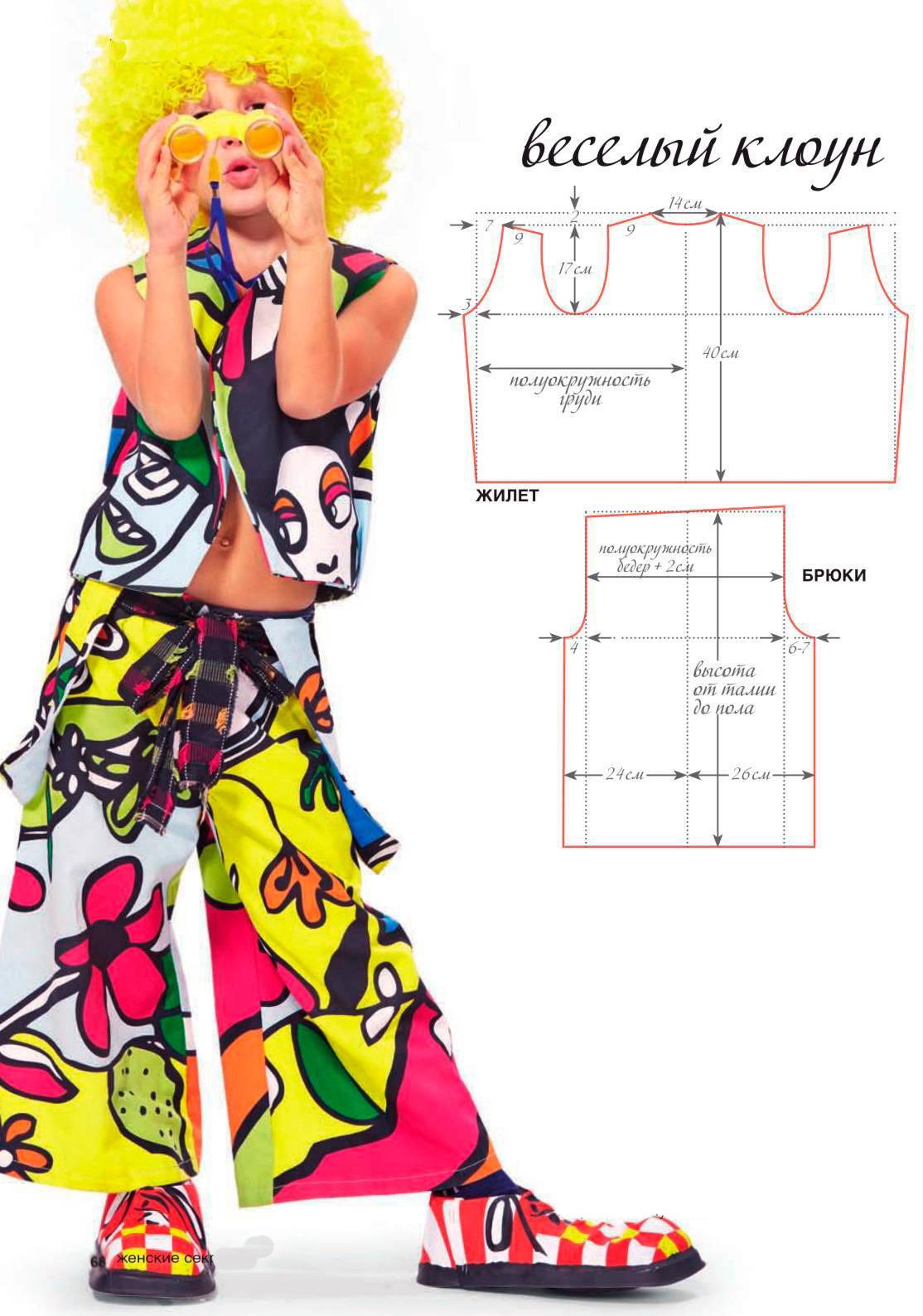 Карнавальный костюм веселого клоуна Costume Clown
