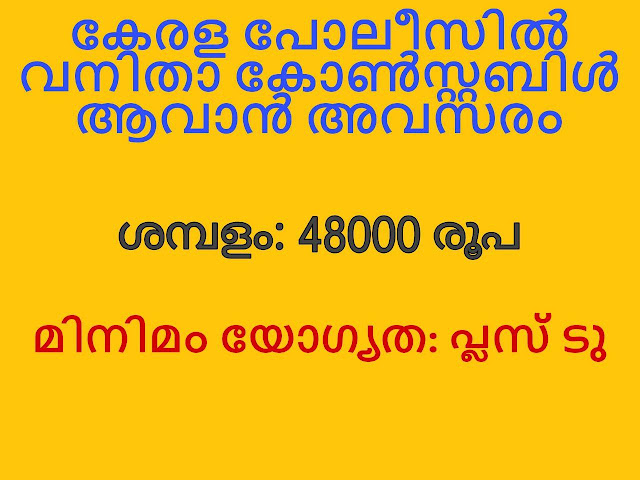 kerala-police-recruitment-2020