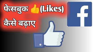 facebook photos par likes kaise badhaye, facebook likes kaise badhaye, get facebook likes, fb photos auto liker, machine liker