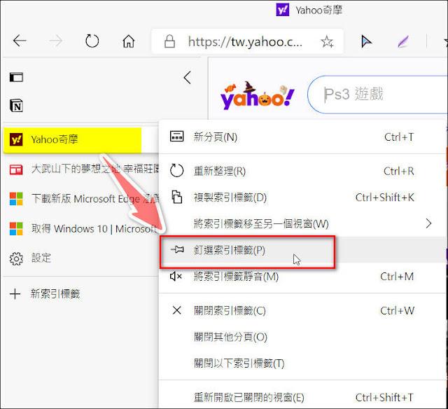 如何使用超方便的『Microsoft Edge』新版『垂直索引標籤』(Vertical Tabs)功能