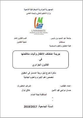 مذكرة ماستر: جريمة اختطاف الأطفال وآليات مكافحتها في القانون الجزائري PDF