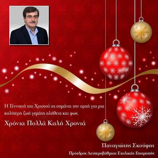Ευχές από τον Πρόεδρο Δευτεροβάθμιας Σχολικής Επιτροπής του Δήμου Άργους Μυκηνών