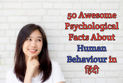 50 Interesting facts about human psychology in Hindi)
