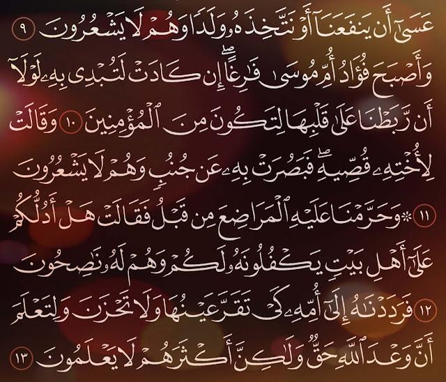 شرح وتفسير سورة القصص Surah AlQasas  ( من الآية 1 إلى ألاية 13 )
