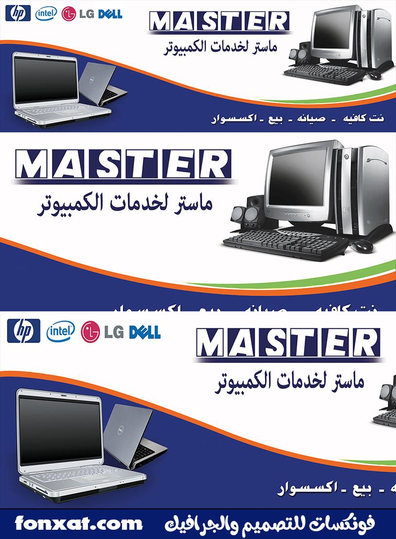 Computer sign design 2