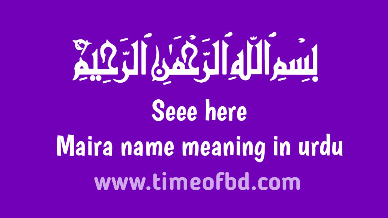 Maira name meaning in urdu, مائرہ نام کا مطلب اردو میں ہے