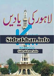 Lahore Ki Yaadein