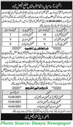 Deputy Commissioner Office Faisalabad Jobs March 2021 Latest 48+ Posts