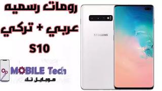 Firmware 4 Files Samsung Galaxy S10 g9700 g9730 g9750 U2 Android 10 Q Arabic and Turkish