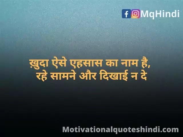 Sufi Shayari In HindiV