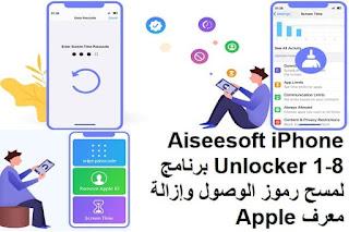 Aiseesoft iPhone Unlocker 1-8 برنامج لمسح رموز الوصول وإزالة معرف Apple