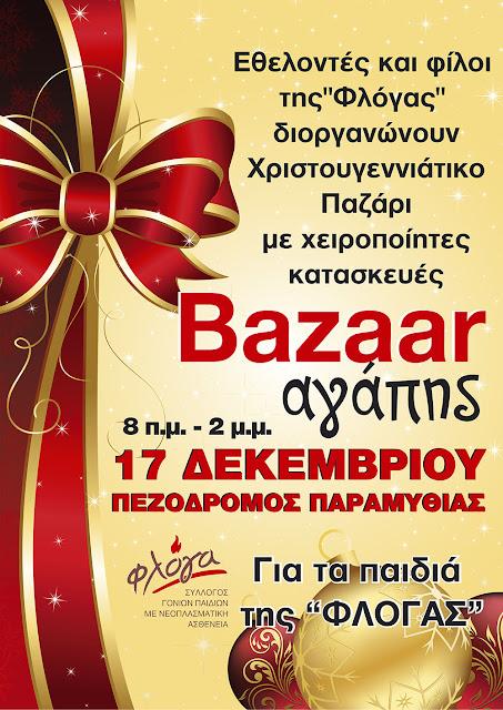 Παραμυθιά: Xριστουγεννιάτικο παζάρι για τα παιδιά της Φλόγας