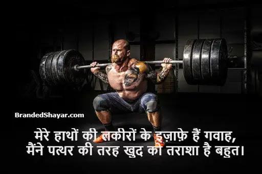2 line motivational shayari in hindi font