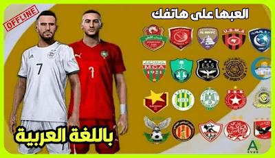 تحميل لعبة pes 2021 ppsspp تعليق عربي