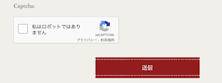Google reCAPTCHAを導入したサイト