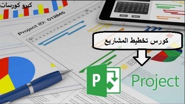 كورس تخطيط المشاريع بإستخدام Microsoft Project