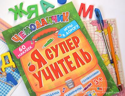 детская книга, развивающая книжка, задания для детей
