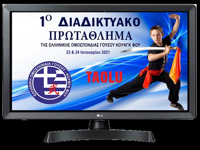 Διαδικτυακό Πρωτάθλημα της Ελληνικής Ομοσπονδίας Γουσού Κουνγκ φού
