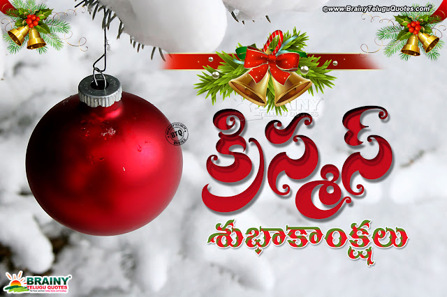 Merry Christmas Telugu Wallpapers Images Wishes Quotes Photos,christmas wishes, quotes, wallpapers in Telugu for SMS face book,Best Happy New Year & Christmas Wishes Cards in Telugu,western christmas attire,Telugu christmas greetings. Merry christmas 2017, happy christmas day 2017, christmas messages, merry christmas day images 2017,happy new year 2018, merry christmas wishes, hd. Free Telugu calendar with daily Telugu panchangam, festival dates, holidays etc,Telugu calendar 2017