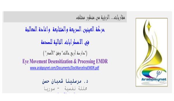 حركة العينين السريعة و المتتابعة و إعادة المعالجة في الإضطرابات التالية للصدمة pdf