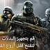 تحميل لعبة الأكشن الخرافية Modern Combat 5 للأندرويد والآيفون