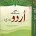 Sanggat Urdu Key to Urdu for 12th Class