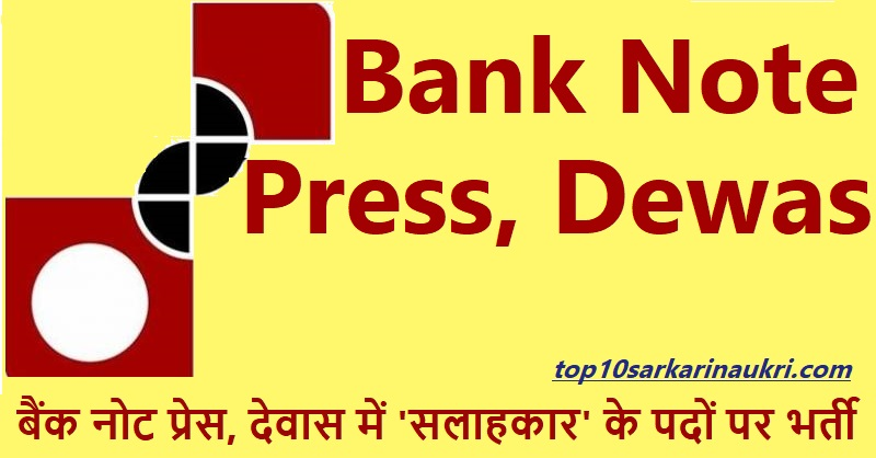 Bank Note Press Recruitment 2019