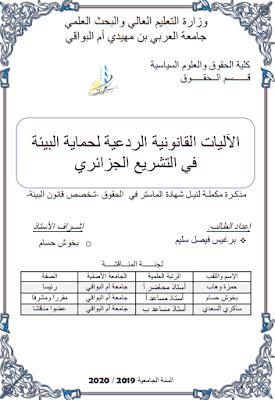مذكرة ماستر: الآليات القانونية الردعية لحماية البيئة في التشريع الجزائري PDF