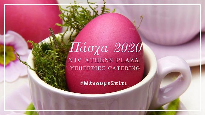 Οι Πασχαλινές γεύσεις του NJV Athens Plaza, στο σπίτι μας