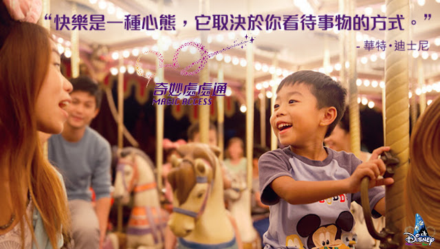 【同心抗疫】香港迪士尼樂園度假區「奇妙處處通」年票安排(2020年4月7日), Magic Access, Disney, HKDL, HK Disneyland, Hong Kong Disneyland