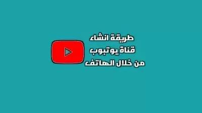 طريقة انشاء قناة يوتيوب من خلال الهاتف و الربح منها