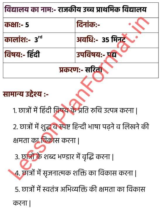 सरिता   हिंदी पाठ योजना कक्षा 5 फॉर बीएड