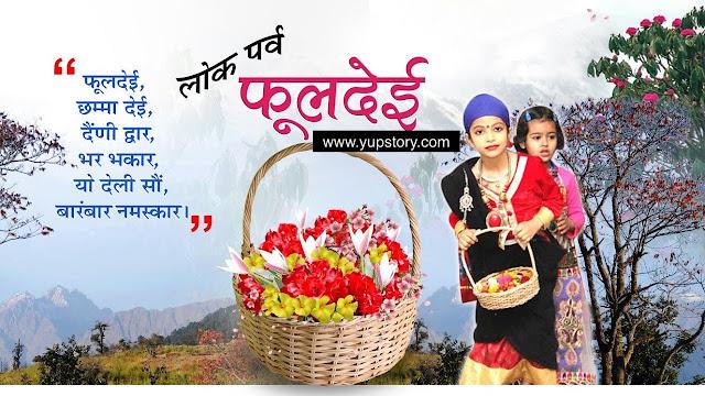 Fooldei Festival of Uttarakhand