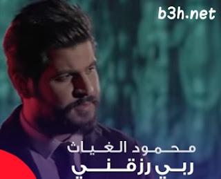كلمات ربي رزقني محمود الغياث