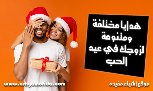 هدايا مختلفة لزوجك في عيد الحب