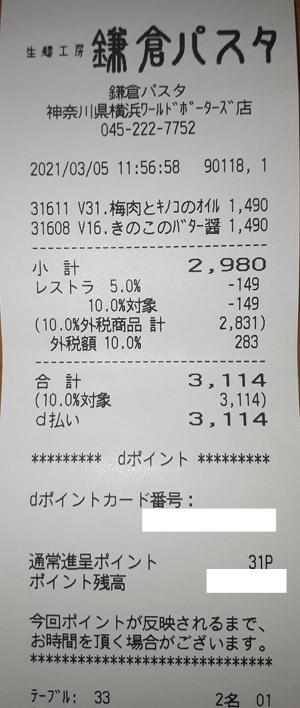 鎌倉パスタ 横浜ワールドポーターズ店 2021/3/5 飲食のレシート