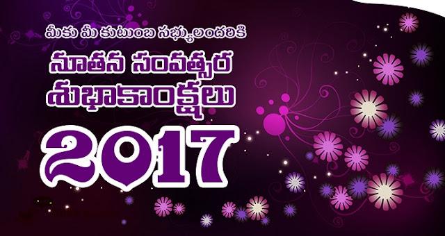 నూతన సంవత్సర శుభాకాంక్షలు Happy New Year Wishes in Telugu 2017