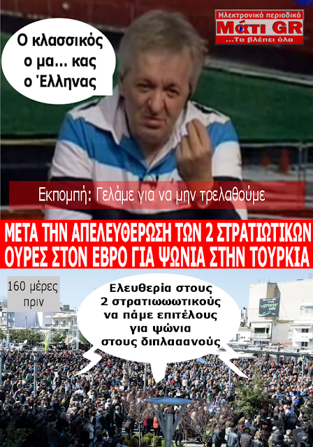 http://mati-grnews.blogspot.com/2018/08/psonia-sthn-tourkia.html
