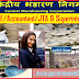 CWC RECRUITMENT FOR 571 ACCOUNTANTS, MANAGER, JTA & OTHER