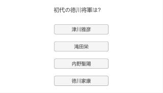 https://unityroom.com/games/tokugawa_shogun_quiz
