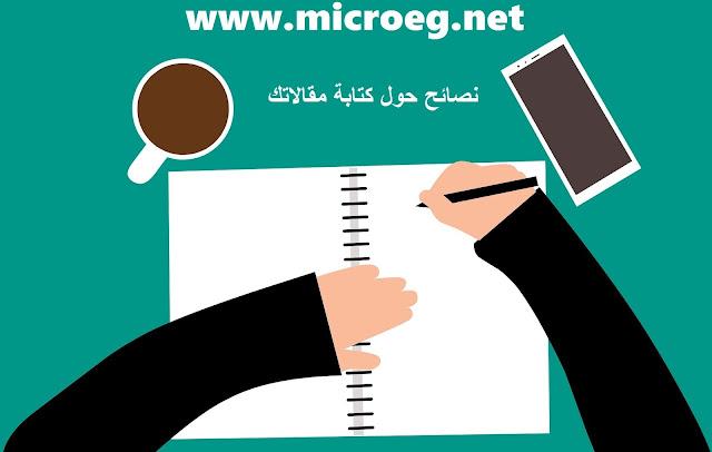 نصائح حول كتابة مقالاتك في بلوجر    14 شيئًا عليك القيام بها قبل النشر في مدونتك