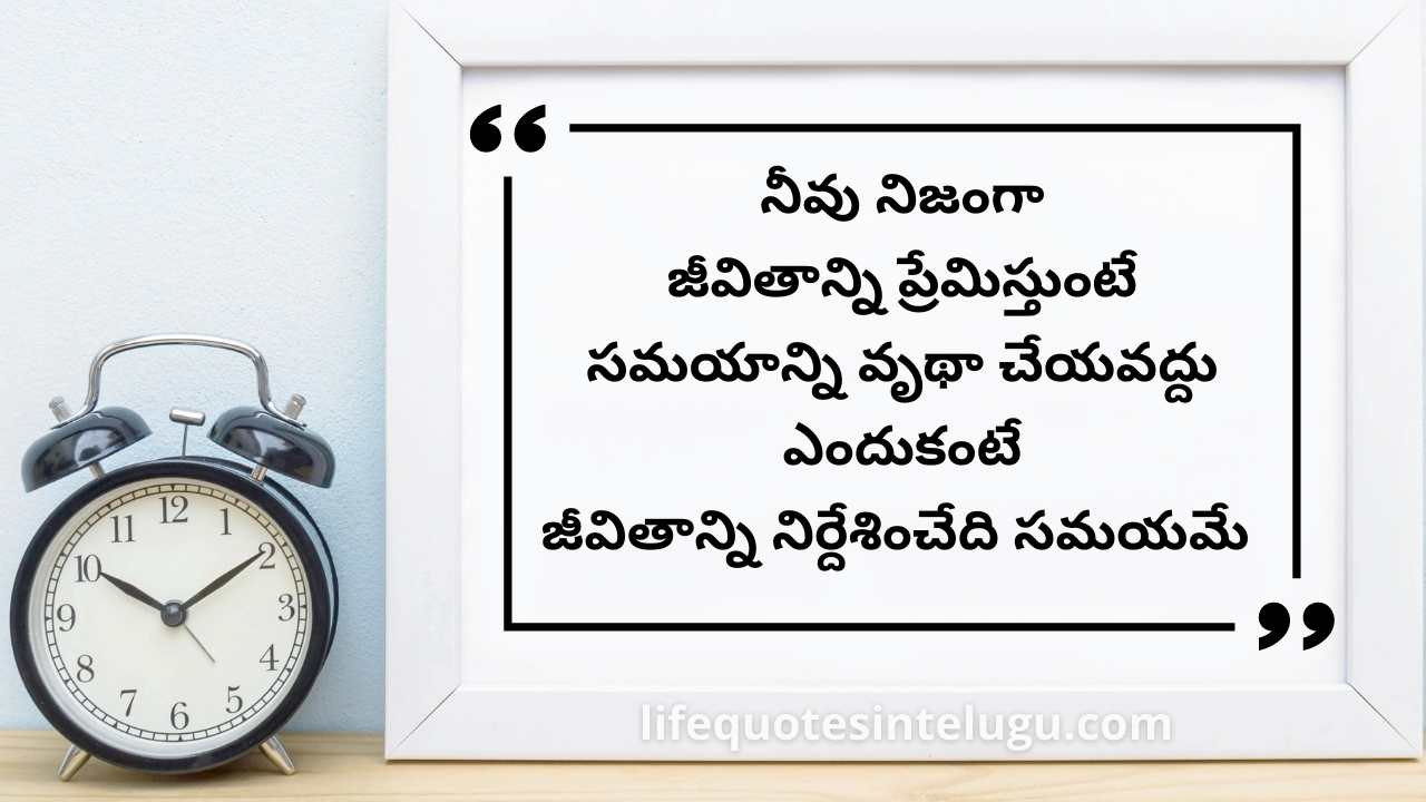 Real Life Quotes in Telugu Text