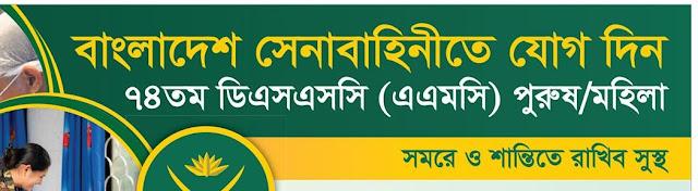 বাংলাদেশ সেনাবাহিনী নিয়োগ বিজ্ঞপ্তি - চাকরির বাজার ডটকম
